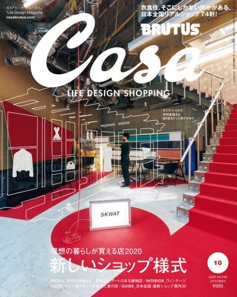 Casa BRUTAS 10月号「理想の暮らしが買える店2020」掲載のお知らせ
