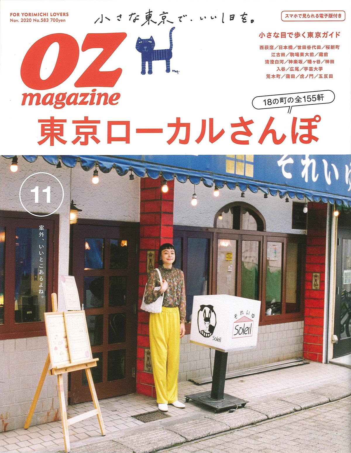 OZmagazine (オズマガジン) 11月号「東京ローカルさんぽ」掲載のお知らせ